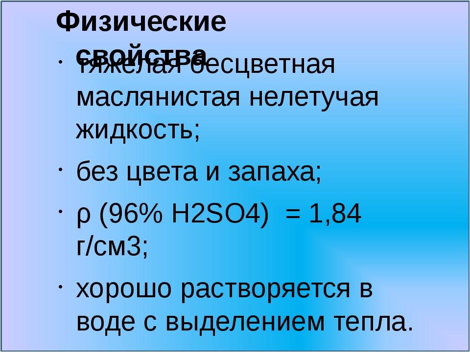 тяжелая бесцветная маслянистая нелетучая жидкость; без цвета и запаха; ρ (96%...
