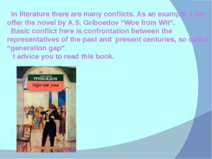In literature there are many conflicts. As an example, I can offer the novel