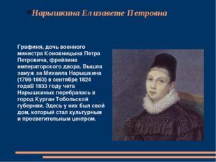 Нарышкина Елизавете Петровна Графиня, дочь военного министра Коновницына Петр