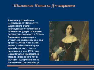 Шаховская Наталья Дмитриевна Княгиня, урождённая Щербатова.В 1828 году у Шахо