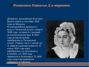 Фонвизина Наталья Дмитриевна Дворянка, урождённая Апухтина. Вышла замуж в сен