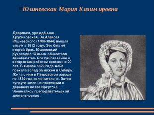 Юшневская Мария Казимировна Дворянка, урождённая Крупиковская. За Алексея Юшн