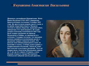 Якушкина Анастасия Васильевна Дворянка, урождённая Шереметьева. Жена Ивана Як