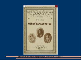 http://www.prlib.ru/Lib/pages/item.aspx?itemid=128655