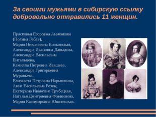 За своими мужьями в сибирскую ссылку добровольно отправились 11 женщин. Праск