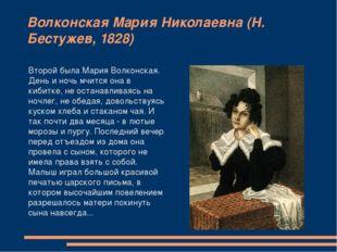 Волконская Мария Николаевна (Н. Бестужев, 1828) Второй была Мария Волконская.