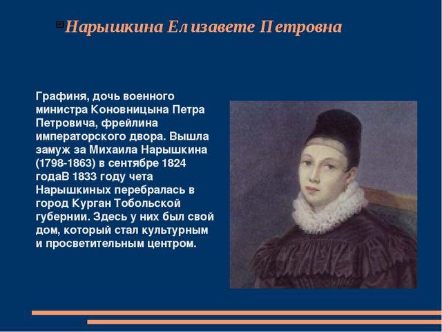 Нарышкина Елизавете Петровна Графиня, дочь военного министра Коновницына Петр...