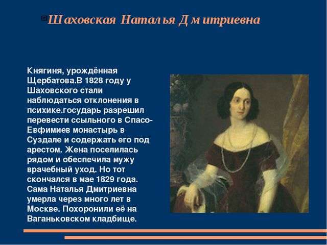 Шаховская Наталья Дмитриевна Княгиня, урождённая Щербатова.В 1828 году у Шахо...