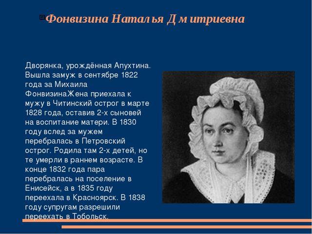 Фонвизина Наталья Дмитриевна Дворянка, урождённая Апухтина. Вышла замуж в сен...