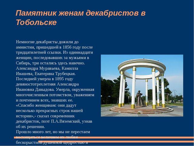Памятник женам декабристов в Тобольске Немногие декабристы дожили до амнистии...