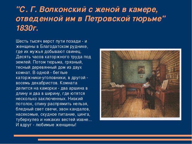 """""""С. Г. Волконский с женой в камере, отведенной им в Петровской тюрьме"""" 1830г...."""