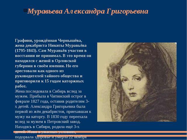 Муравьева Александра Григорьевна Графиня, урождённая Чернышёва, жена декабрис...