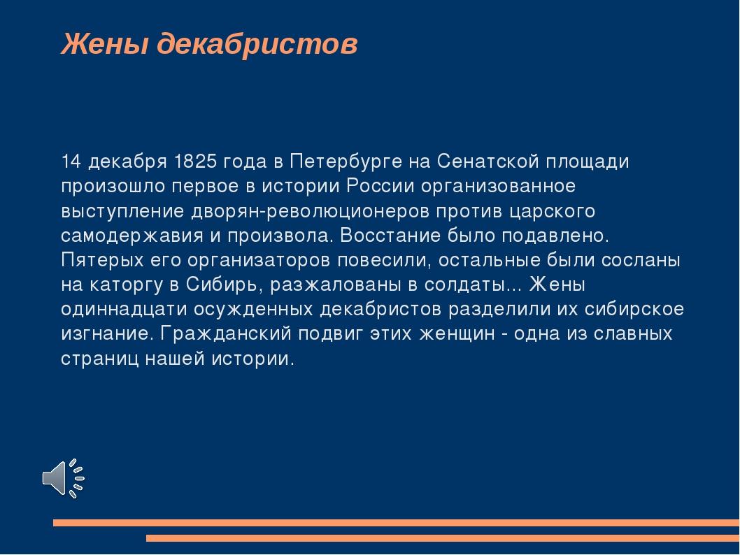 Жены декабристов 14 декабря 1825 года в Петербурге на Сенатской площади произ...