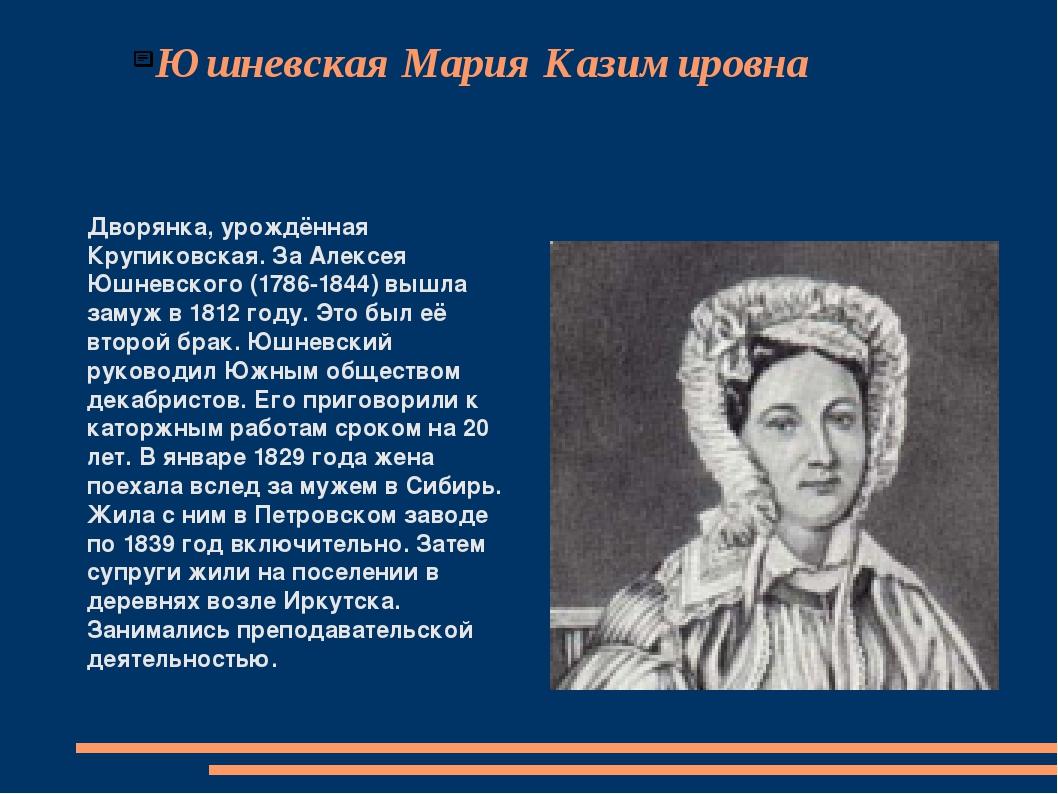 Юшневская Мария Казимировна Дворянка, урождённая Крупиковская. За Алексея Юшн...