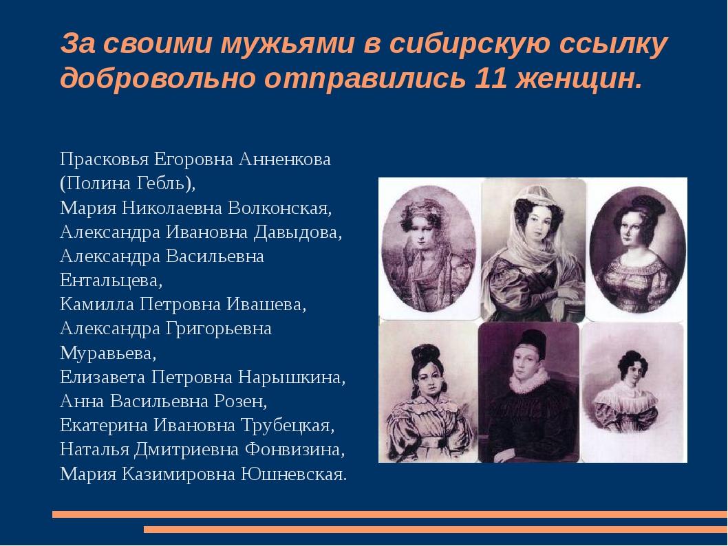 За своими мужьями в сибирскую ссылку добровольно отправились 11 женщин. Праск...