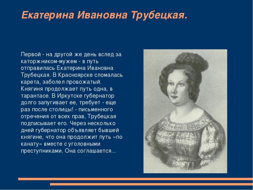 Екатерина Ивановна Трубецкая. Первой - на другой же день вслед за каторжником...