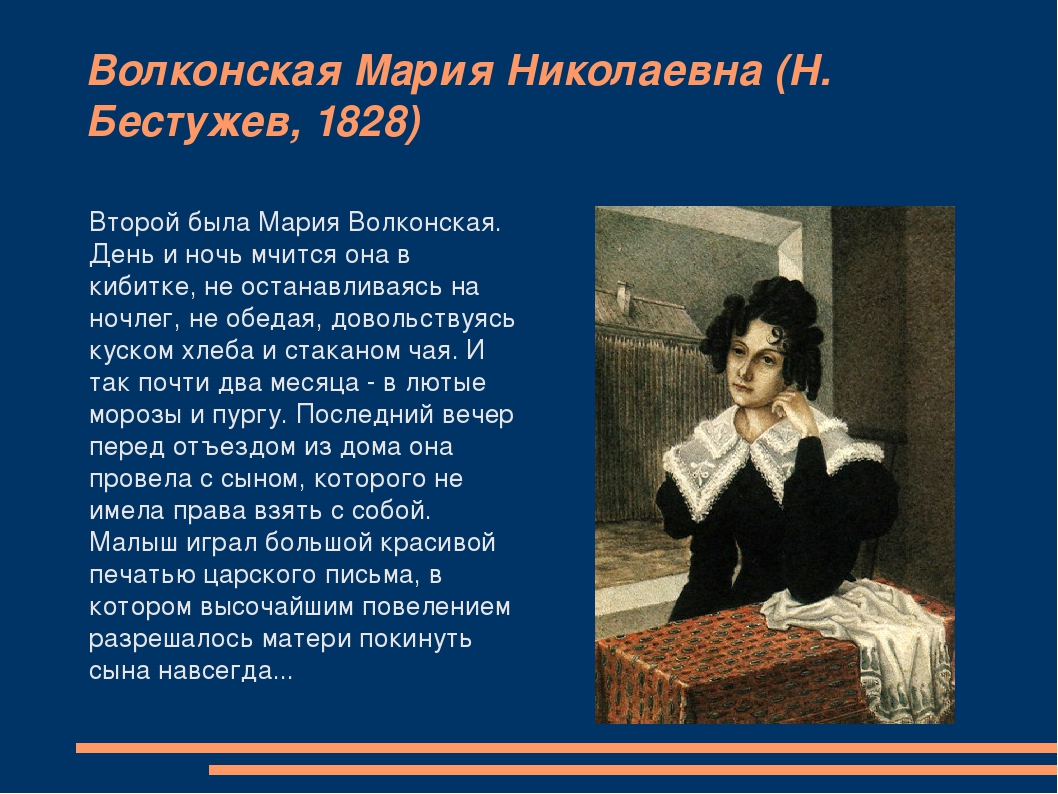 Волконская Мария Николаевна (Н. Бестужев, 1828) Второй была Мария Волконская....