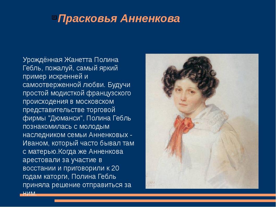 Прасковья Анненкова Урождённая Жанетта Полина Гебль, пожалуй, самый яркий при...