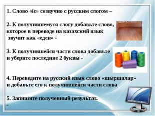 1. Слово «іс» созвучно с русским слогом – 2. К получившемуся слогу добавьте с