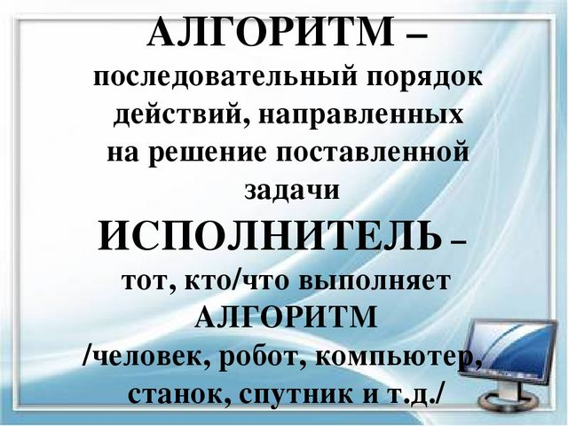 АЛГОРИТМ – последовательный порядок действий, направленных на решение поставл...