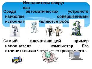Среди автоматических устройств наиболее совершенными исполнителями являются р