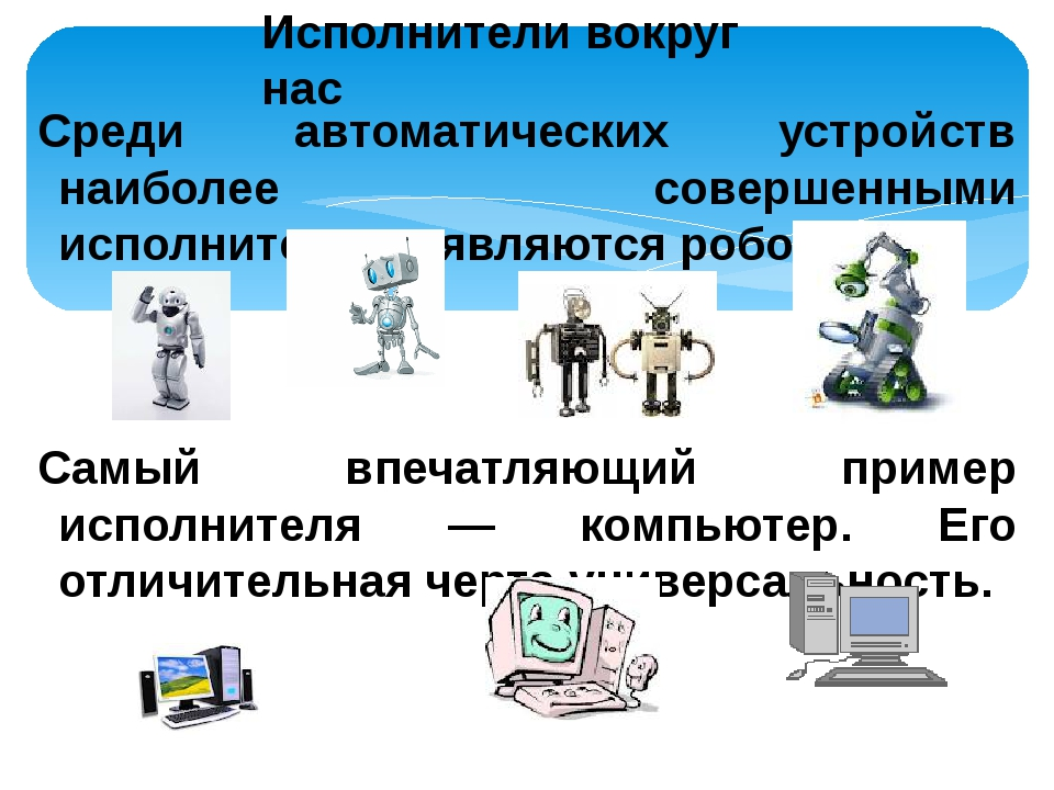 Среди автоматических устройств наиболее совершенными исполнителями являются р...