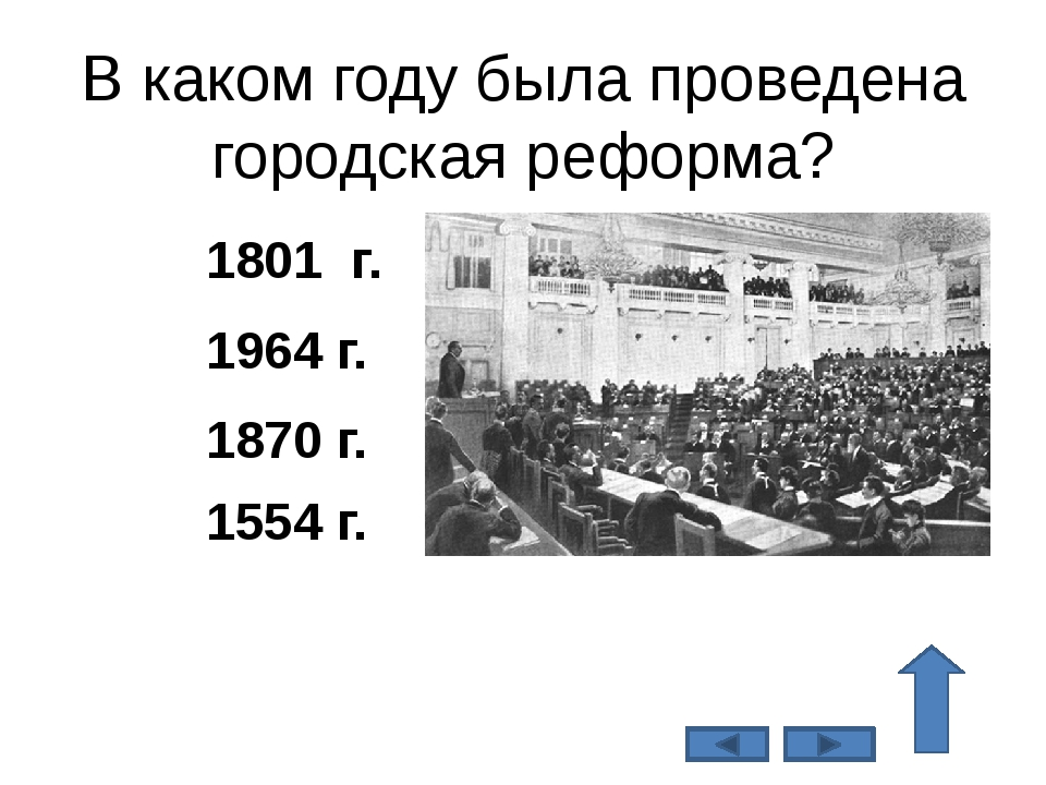 В каком году была проведена городская реформа? 1870 г. 1554 г. 1964 г. 1801 г.