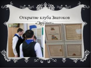 Открытие клуба Знатоков «Эрудит»