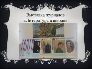 Выставка журналов «Литература в школе»
