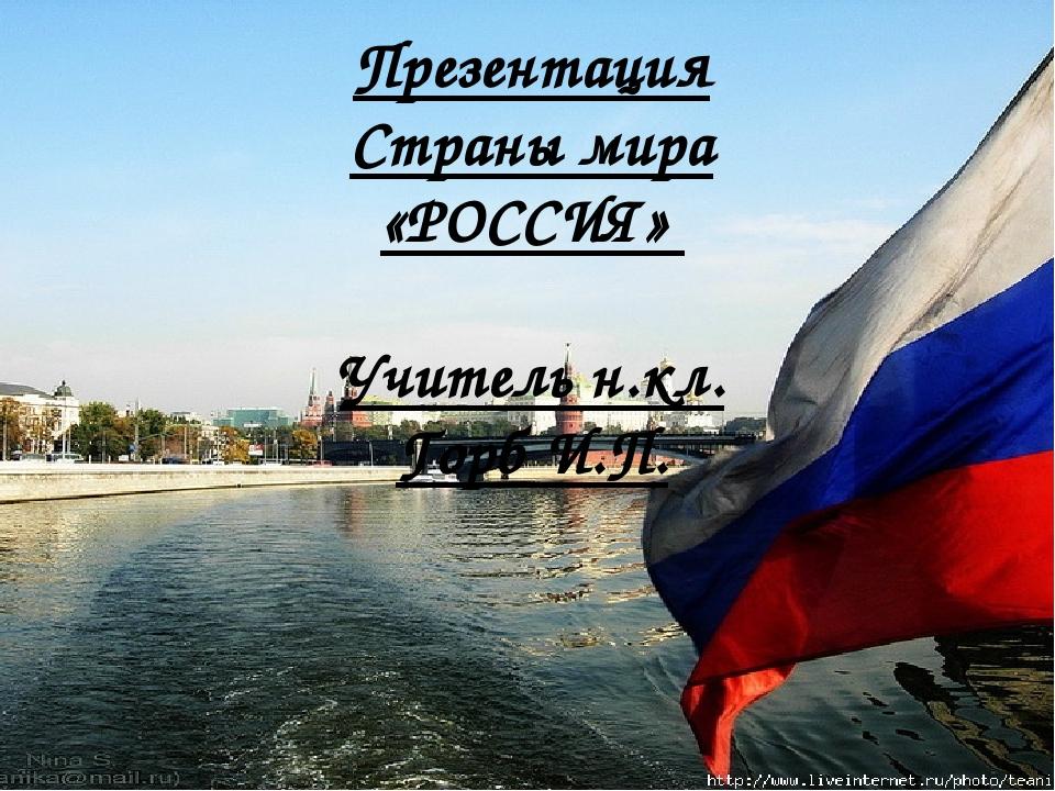 Презентация Страны мира «РОССИЯ» Учитель н.кл. Горб И.П.