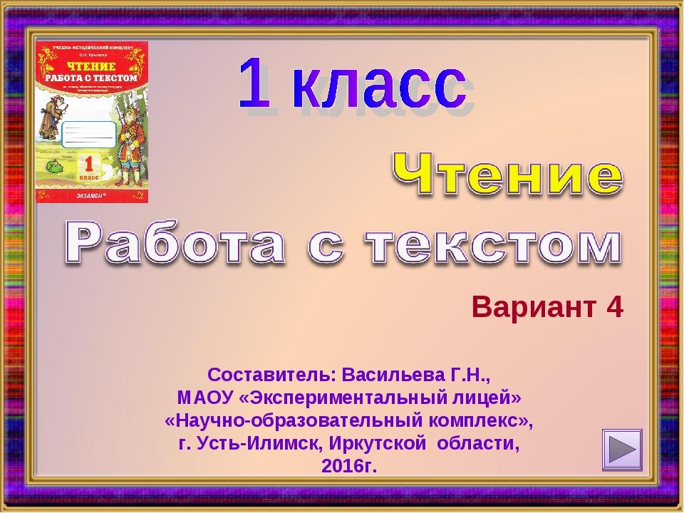 Вариант 4 Составитель: Васильева Г.Н., МАОУ «Экспериментальный лицей» «Научно...