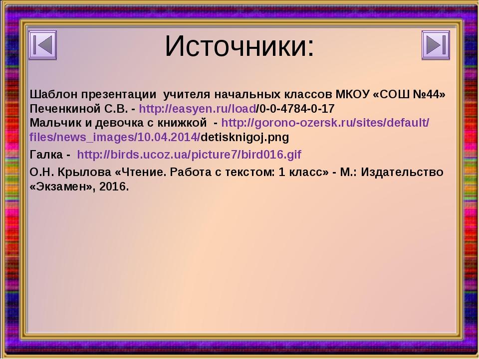 Источники: Шаблон презентации учителя начальных классов МКОУ «СОШ №44» Печенк...