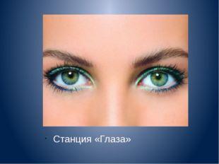 Станция «Глаза»