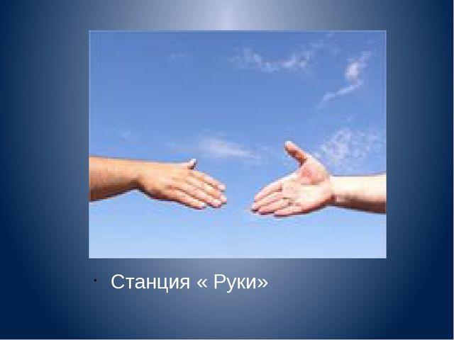 Станция « Руки»