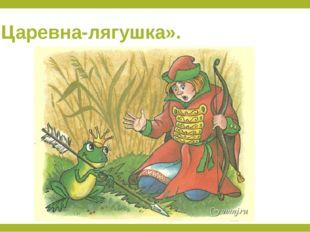 «Царевна-лягушка».