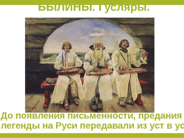 БЫЛИНЫ. Гусляры. До появления письменности, предания и легенды на Руси переда...