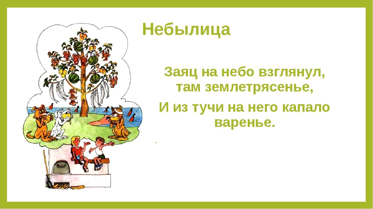 Небылица Заяц на небо взглянул, там землетрясенье, И из тучи на него капало в...