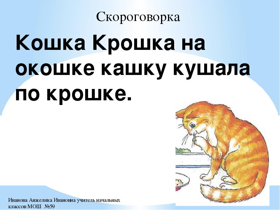 Кошка Крошка на окошке кашку кушала по крошке. Скороговорка Иванова Анжелика...
