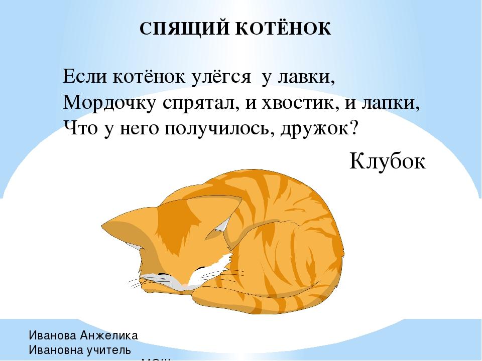 СПЯЩИЙ КОТЁНОК Если котёнок улёгся у лавки, Мордочку спрятал, и хвостик, и ла...