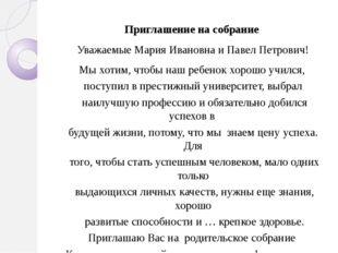 Приглашение на собрание Уважаемые Мария Ивановна и Павел Петрович! Мы хотим,