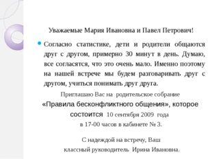 Уважаемые Мария Ивановна и Павел Петрович! Согласно статистике, дети и родит