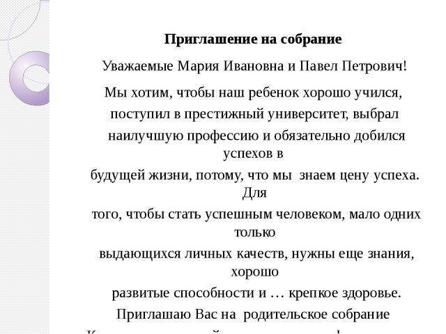 Приглашение на собрание Уважаемые Мария Ивановна и Павел Петрович! Мы хотим,...