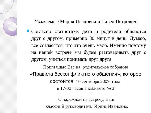Уважаемые Мария Ивановна и Павел Петрович! Согласно статистике, дети и родит...