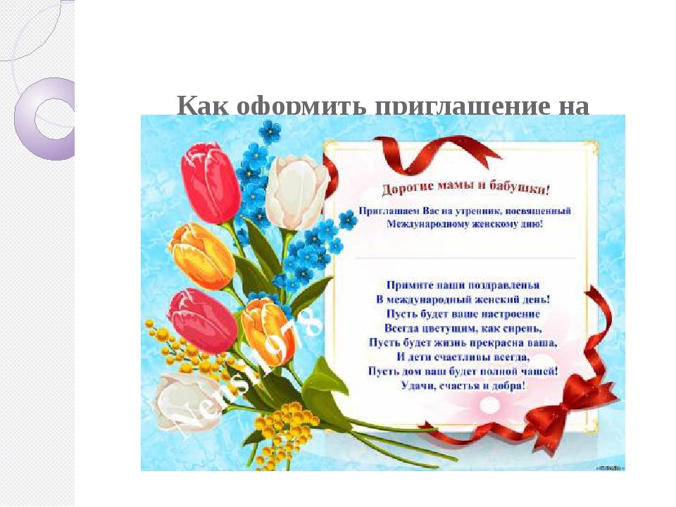 Текст приглашения на праздник, цветы лилиями кнопка