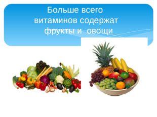 Больше всего витаминов содержат фрукты и овощи