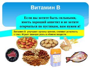 Витамин В Если вы хотите быть сильными, иметь хороший аппетит и не хотите ого