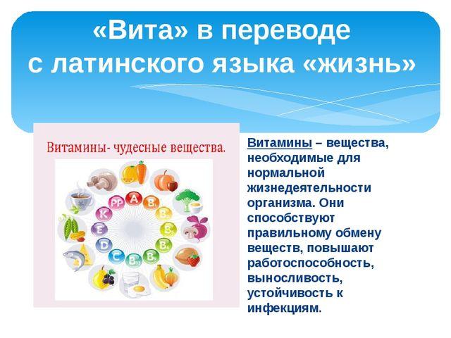 «Вита» в переводе с латинского языка «жизнь» Витамины – вещества, необходимые...