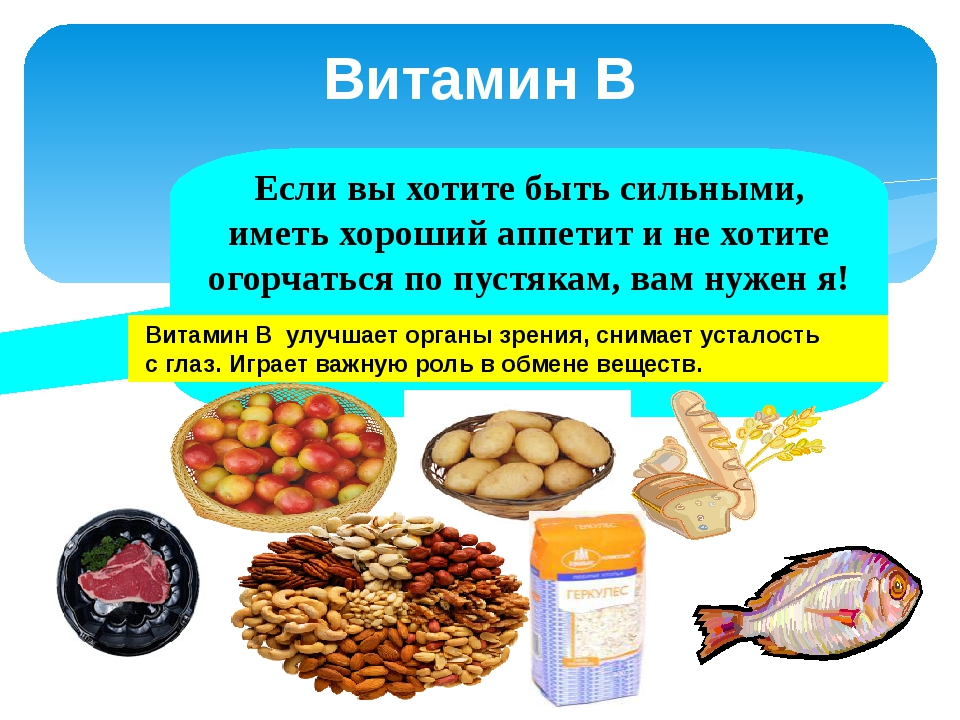 Витамин В Если вы хотите быть сильными, иметь хороший аппетит и не хотите ого...