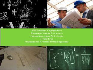 «Математика в профессиях» Выполнил ученик 8- А класса Горловского лицея № 4 «