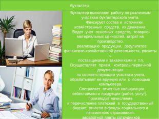 Бухгалтер Бухгалтер выполняет работу по различным участкам бухгалтерского уче